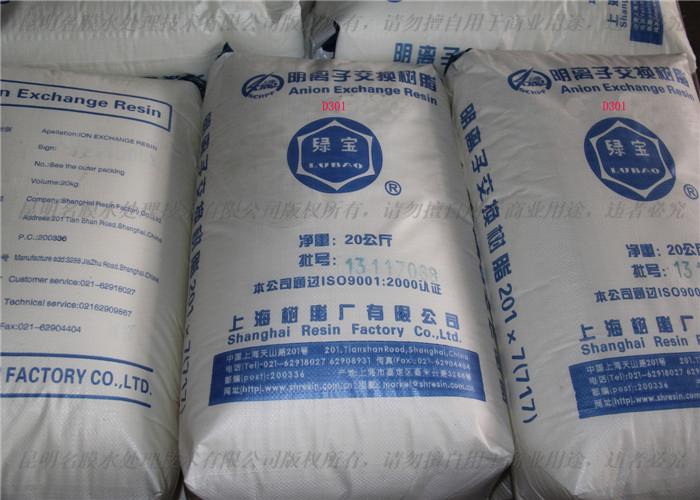 上海绿宝阴阳树脂系