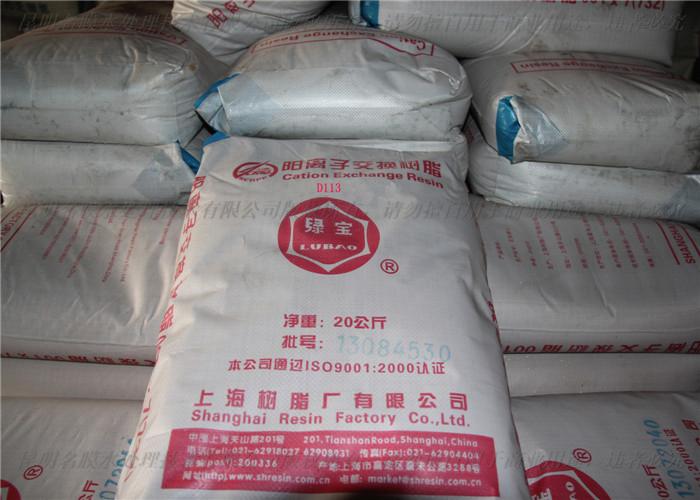 上海绿宝大孔树脂系列